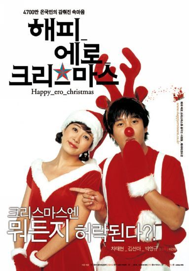 Happy_Ero_Christmas_movie_poster